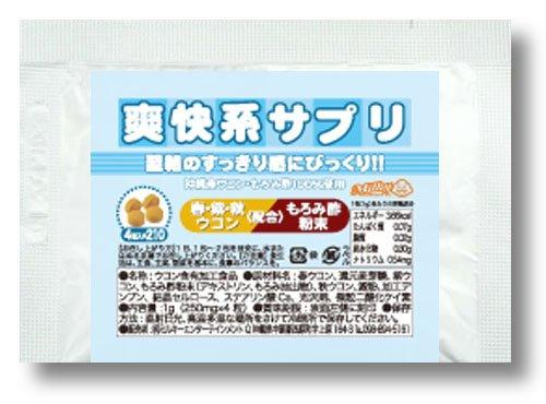 沖縄県産 ウコンサプリメント 分包 1g ×50包 爽快系サプリ