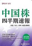 中国株四半期速報2014年夏号