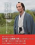 連続テレビ小説 『 あさが来た 』 玉木宏 白岡新次郎と生きた軌跡(仮)
