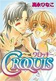 CROQUIS クロッキー (バーズコミックス ルチルコレクション)
