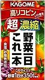 カゴメ 野菜一日これ一本超濃縮 高リコピン 125ml×24本 ランキングお取り寄せ