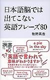 日本語脳では出てこない英語フレーズ80 ディスカヴァー携書