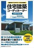 住宅建築コーディネーター(R)公式テキスト