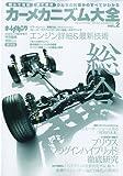 オートメカ増刊 2009年12月号 カーメカニズム大全~総合編