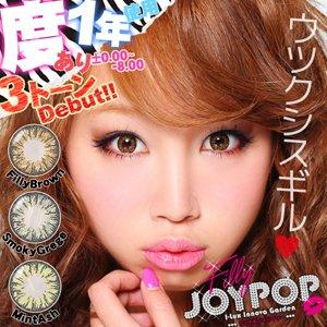 JOYPOP Filly カラー:スモーキーグレージュ 両眼用2枚(1箱1枚入り×2箱) 最長1年・度なし・度あり