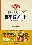 書いて覚える英単語ノート基本3000語レベル