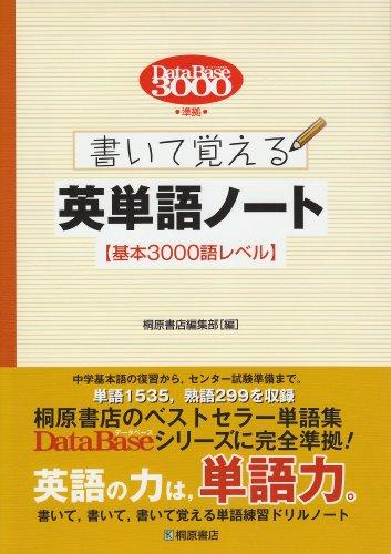 データベース3000準拠書いて覚える英単語ノート〈基本3000語レベル〉