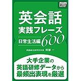 英会話実践フレーズ600 [日常生活編] 大手企業の英語研修データから最頻出表現を厳選 impress QuickBooks
