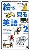 絵で見る英語BOOK〈2〉 (スルーピクチャーズシリーズ)