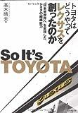 """トヨタはどうやってレクサスを創ったのか―""""日本発世界へ""""を実現したトヨタの組織能力"""