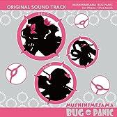 「虫姫さま BUG PANIC」for iPhone/iPod touch オリジナルサウンドトラック