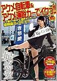 妃悠愛 アクメ自転車&アクメ演説カーでイクっ!! [DVD]