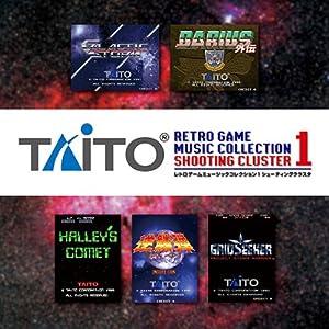 タイトー レトロゲームミュージック コレクション1 シューティングクラスタ