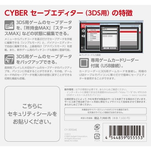 CYBER セーブエディター  ゲーム画面スクリーンショット2