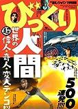 びっくり人間500連発!!世界の超偉人・奇人・変人テンコもり (裏モノジャパン 7月号別冊)