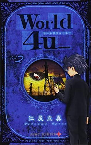 World 4u_ 2 (ジャンプコミックス)