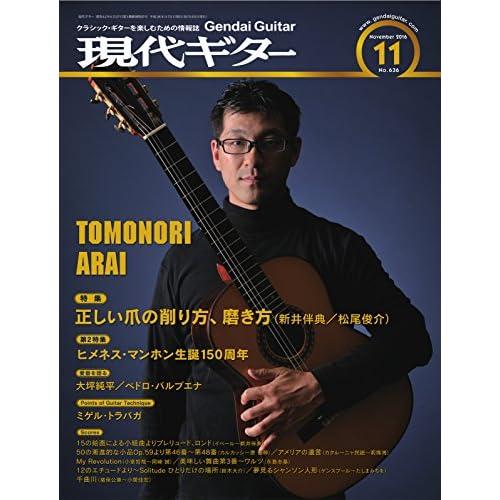 現代ギター 2016年11月号 (2016-10-31) [雑誌]