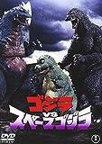 ゴジラVSスペースゴジラ [60周年記念版] [DVD]