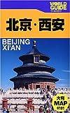 北京・西安 (ワールドガイド―アジア)