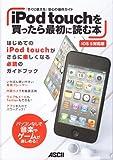 iPod touchを買ったら最初に読む本 iOS5対応版