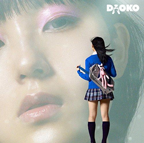 DAOKO(初回限定盤) インディーズBEST盤付き2枚組
