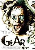 GEAR [DVD]