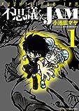 不思議くんJAM : 1 (アクションコミックス)