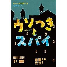 ウソつきとスパイ (Sunnyside Books)