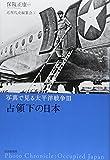 写真で見る太平洋戦争〈3〉占領下の日本