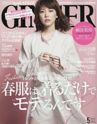 GINGER 2017年5月号 大きい表紙画像