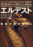 エルデスト宿命の赤き翼 上 (1) (ドラゴンライダー 2)