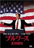 ブルワース [DVD]