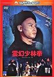 霊幻少林拳[DVD]