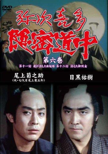 弥次喜多隠密道中 第六巻 11話「飛び出したお姫様」、12話「消えた御用金」 [DVD]