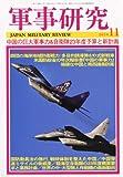 軍事研究 2010年 11月号 [雑誌]