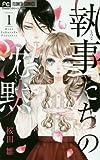 執事たちの沈黙 1 (フラワーコミックス)