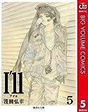I'll ~アイル~ 5 (ジャンプコミックスDIGITAL)