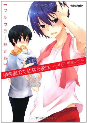 榊美麗のためなら僕は…ッ!!(2)フルカラー限定版 (アクションコミックス(コミックハイ!))