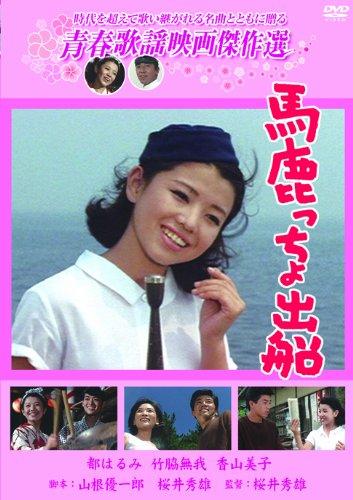 馬鹿っちょ出船 [DVD]   Muga Takewaki