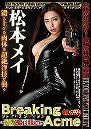 Breaking Acme~偽密偵残酷イキ地獄 ACT4~松本メイ BabyEntertainment [DVD]