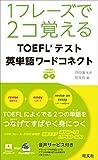 1フレーズで2コ覚える TOEFLテスト英単語ワードコネクト (1フレーズで2コ覚える 英単語ワードコネクト)