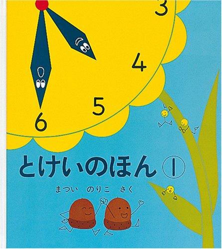 時計の絵本で楽しく時間を学ぼう♪数字と仲良くなれる4冊【ママもハマる!楽しい絵本④】