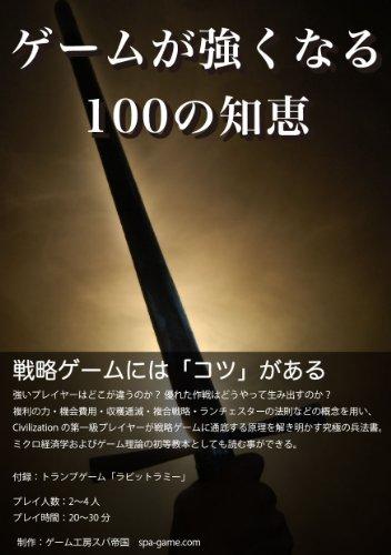 ゲームが強くなる100の知恵 (月刊スパ帝国Vol.13)