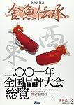 金魚伝承 第2号―金魚詳報誌