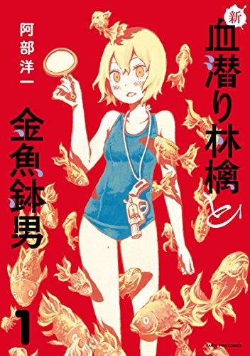 新・血潜り林檎と金魚鉢男(1) (アース・スターコミックス)