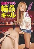 強制アナル輪男男男キ゛ャル NFDM-125 [DVD]