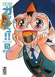 金色のガッシュ!!(5) (講談社漫画文庫 ら 1-5)