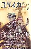 ユリイカ2009年4月号 特集=RPGの冒険