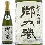 【日本酒】茨城県 須藤本家 郷乃誉 ( さとのほまれ ) 純米大吟醸 720ml【クール便発送】