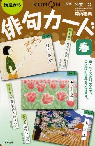 俳句カード 春
